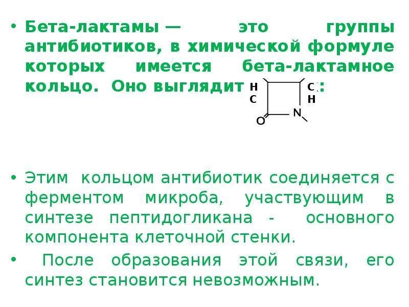 Бета-лактамы — это группы антибиотиков, в химической формуле которых имеется бета-лактамное кольцо.