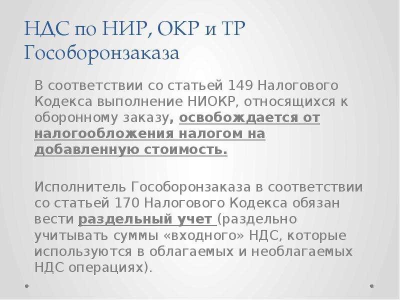 НДС по НИР, ОКР и ТР Гособоронзаказа В соответствии со статьей 149 Налогового Кодекса выполнение НИО