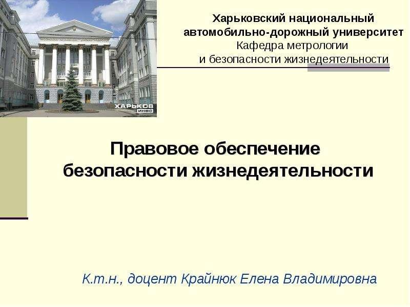 Презентация Правовое обеспечение безопасности жизнедеятельности