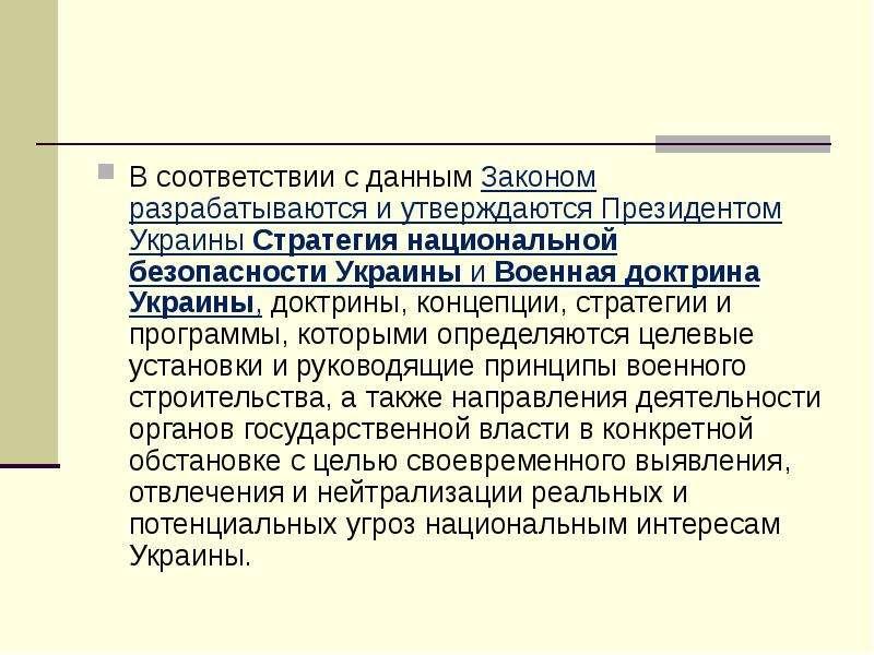 В соответствии с данным Законом разрабатываются и утверждаются Президентом Украины Стратегия национа