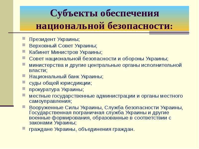 Субъекты обеспечения национальной безопасности: Президент Украины; Верховный Совет Украины; Кабинет