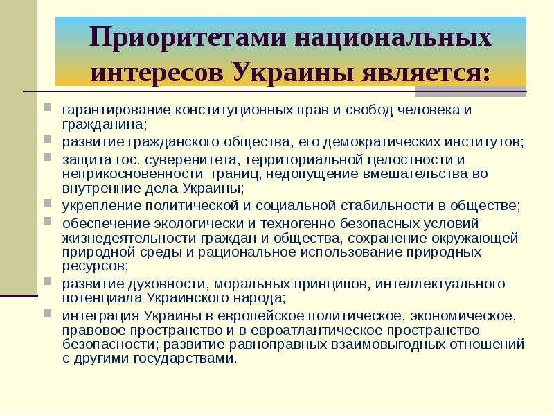Приоритетами национальных интересов Украины является: гарантирование конституционных прав и свобод ч