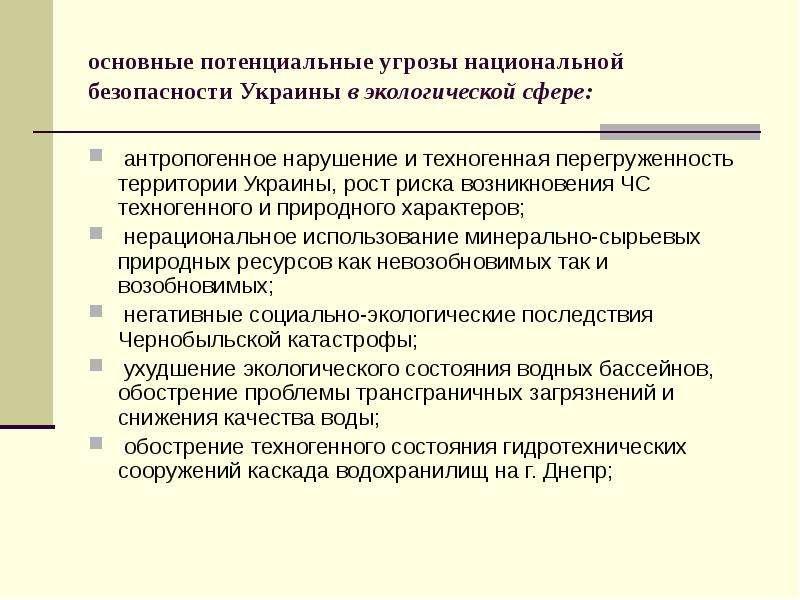 основные потенциальные угрозы национальной безопасности Украины в экологической сфере: антропогенное
