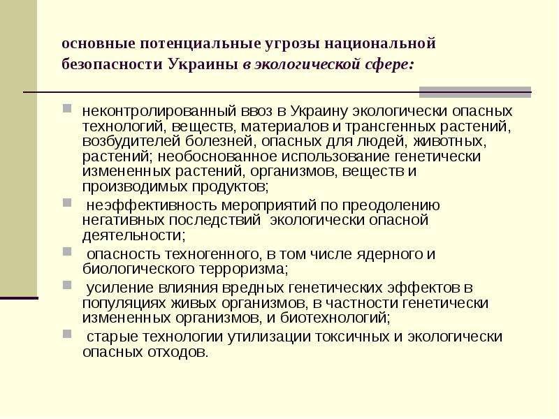 основные потенциальные угрозы национальной безопасности Украины в экологической сфере: неконтролиров