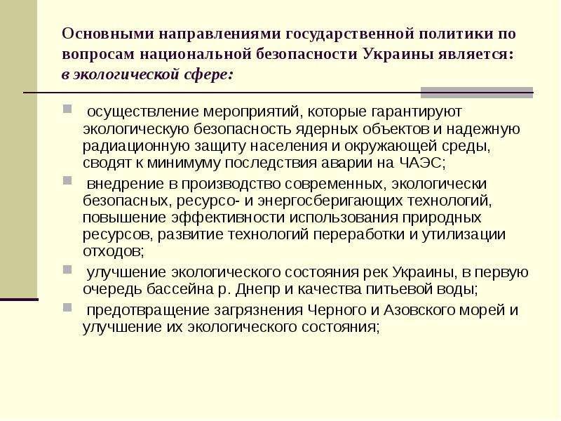 Основными направлениями государственной политики по вопросам национальной безопасности Украины являе