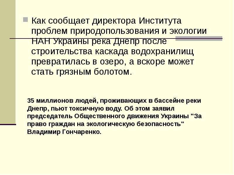 Как сообщает директора Института проблем природопользования и экологии НАН Украины река Днепр после