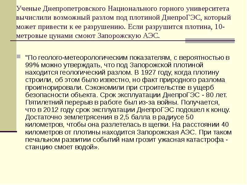 Ученые Днепропетровского Национального горного университета вычислили возможный разлом под плотиной