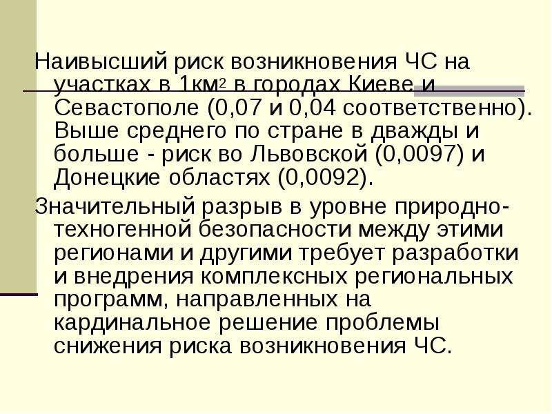 Наивысший риск возникновения ЧС на участках в 1км2 в городах Киеве и Севастополе (0,07 и 0,04 соотве