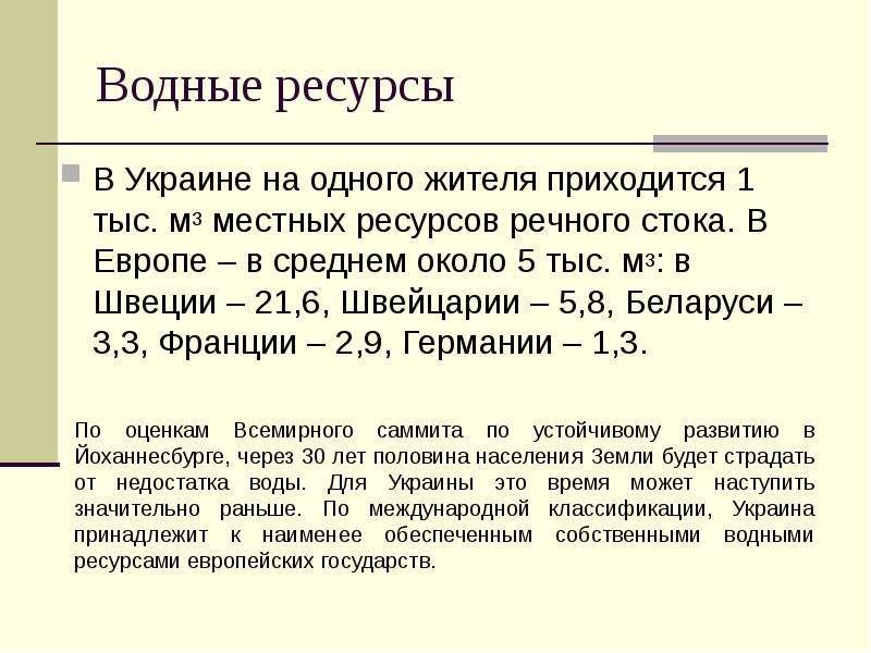 Водные ресурсы В Украине на одного жителя приходится 1 тыс. м3 местных ресурсов речного стока. В Евр