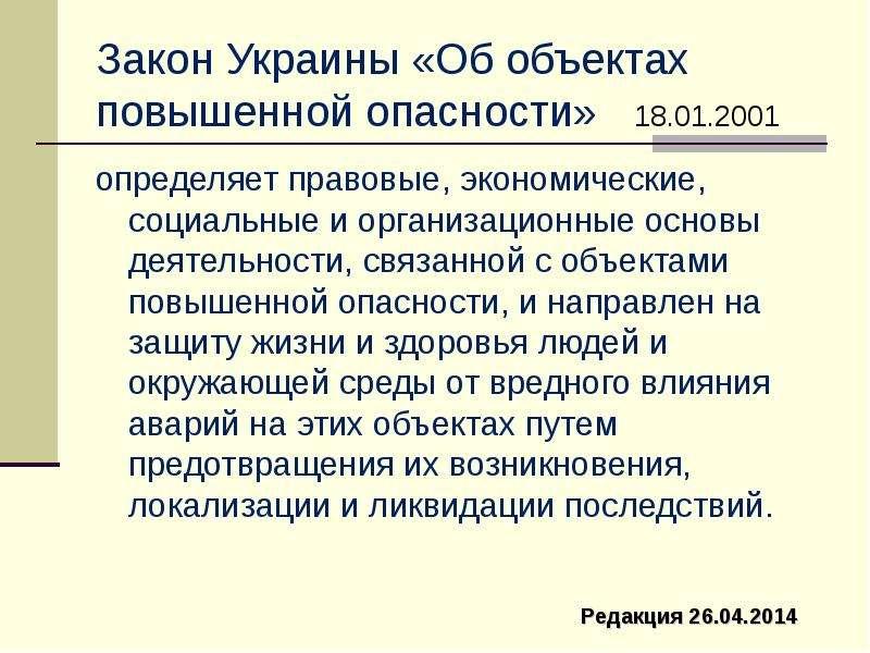 Закон Украины «Об объектах повышенной опасности» 18. 01. 2001 определяет правовые, экономические, со