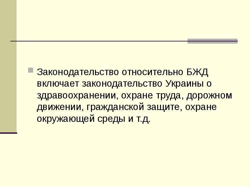 Законодательство относительно БЖД включает законодательство Украины о здравоохранении, охране труда,