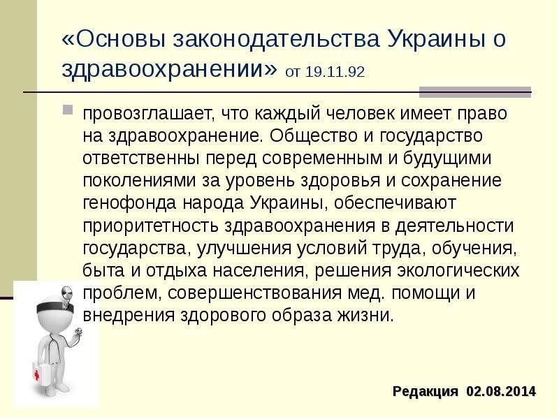 «Основы законодательства Украины о здравоохранении» от 19. 11. 92 провозглашает, что каждый человек