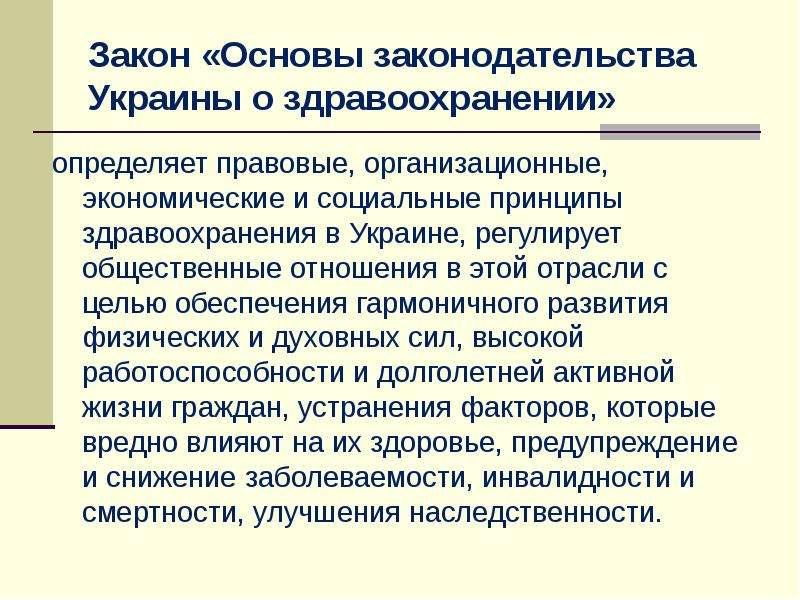 Закон «Основы законодательства Украины о здравоохранении» определяет правовые, организационные, экон