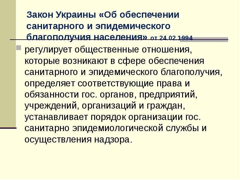 Закон Украины «Об обеспечении санитарного и эпидемического благополучия населения» от 24. 02. 1994 р
