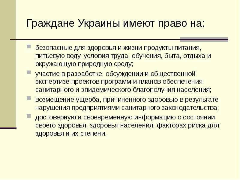 Граждане Украины имеют право на: безопасные для здоровья и жизни продукты питания, питьевую воду, ус