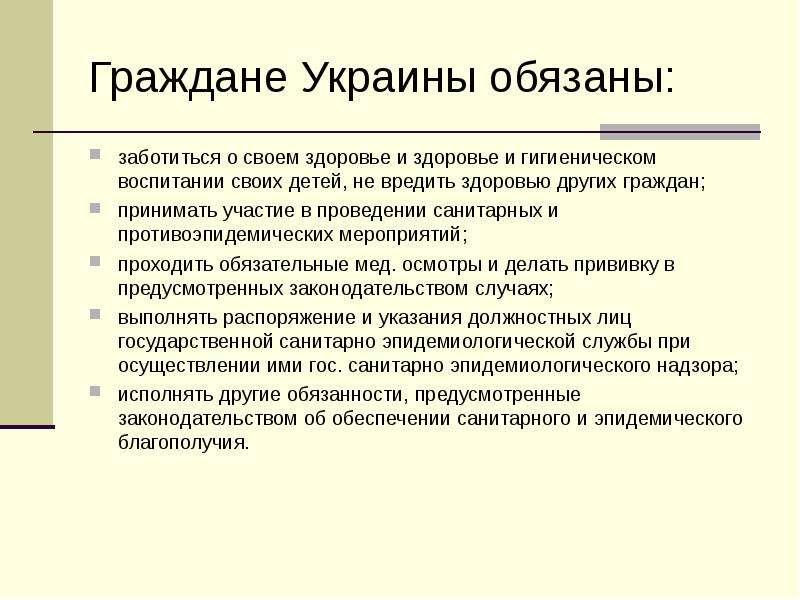 Граждане Украины обязаны: заботиться о своем здоровье и здоровье и гигиеническом воспитании своих де