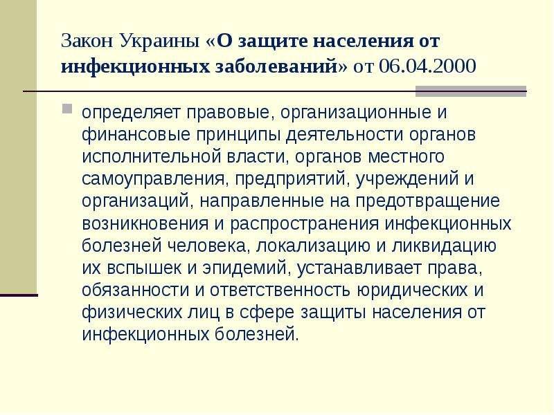 Закон Украины «О защите населения от инфекционных заболеваний» от 06. 04. 2000 определяет правовые,