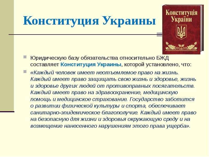 Конституция Украины Юридическую базу обязательства относительно БЖД составляет Конституция Украины,