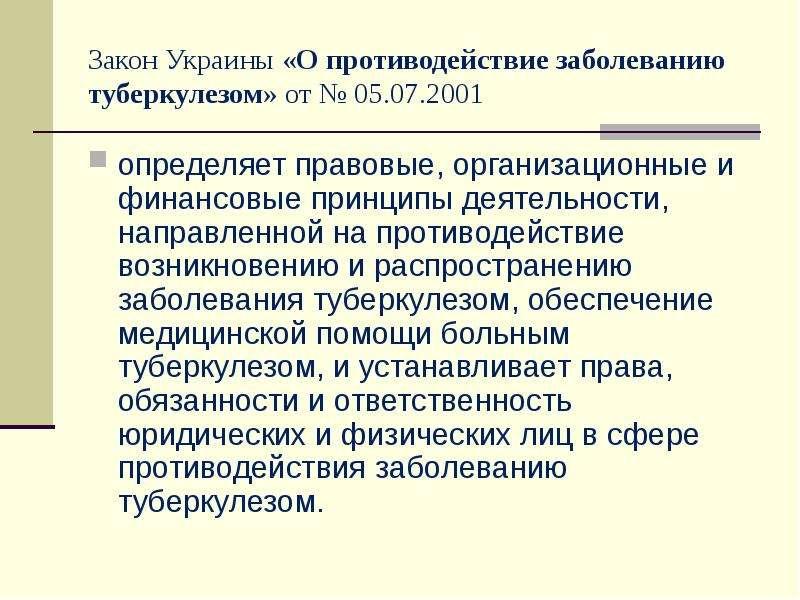 Закон Украины «О противодействие заболеванию туберкулезом» от № 05. 07. 2001 определяет правовые, ор