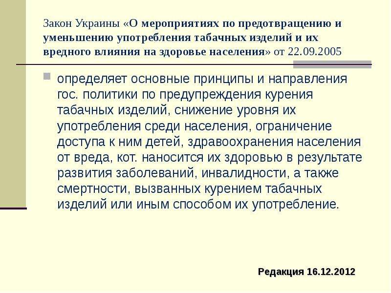 Закон Украины «О мероприятиях по предотвращению и уменьшению употребления табачных изделий и их вред