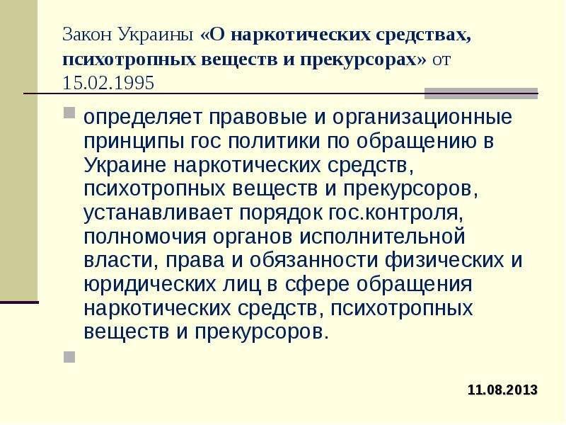 Закон Украины «О наркотических средствах, психотропных веществ и прекурсорах» от 15. 02. 1995 опреде