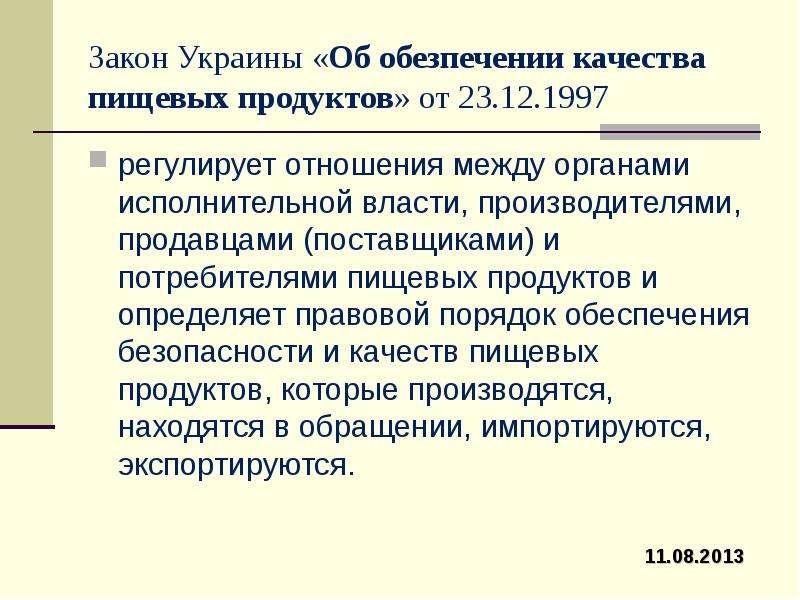 Закон Украины «Об обезпечении качества пищевых продуктов» от 23. 12. 1997 регулирует отношения между