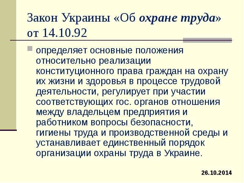 Закон Украины «Об охране труда» от 14. 10. 92 определяет основные положения относительно реализации