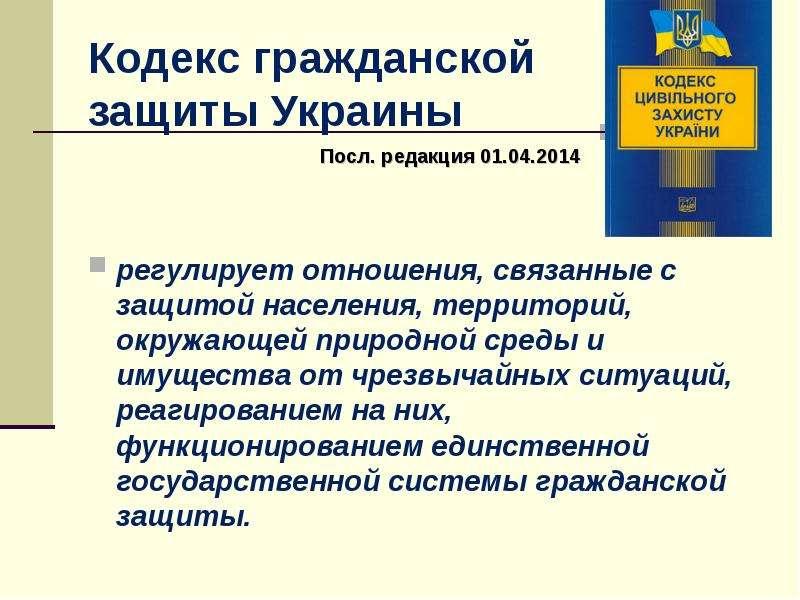 Кодекс гражданской защиты Украины регулирует отношения, связанные с защитой населения, территорий, о