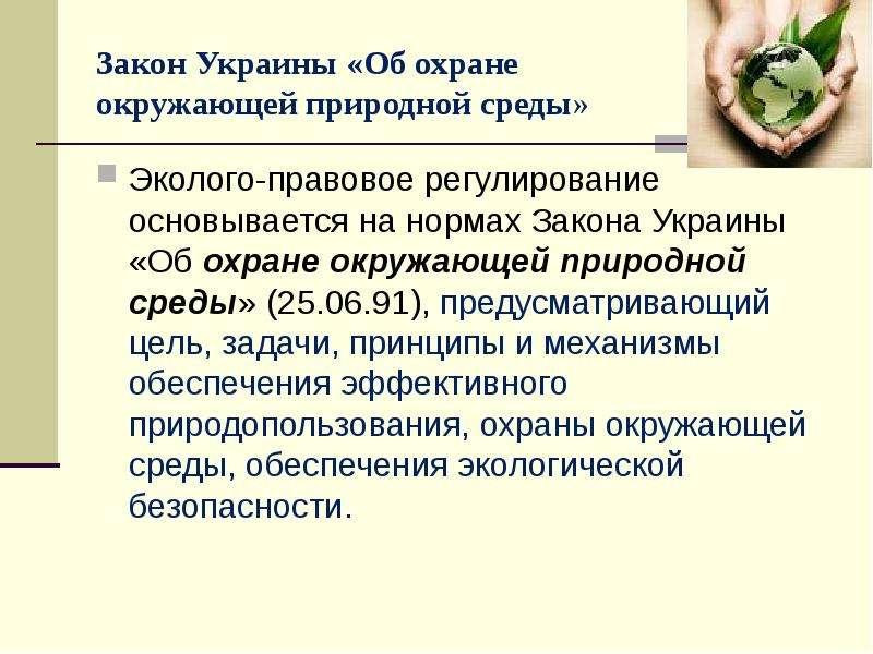 Закон Украины «Об охране окружающей природной среды» Эколого-правовое регулирование основывается на