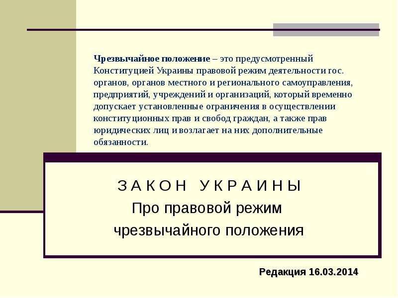 Чрезвычайное положение – это предусмотренный Конституцией Украины правовой режим деятельности гос. о
