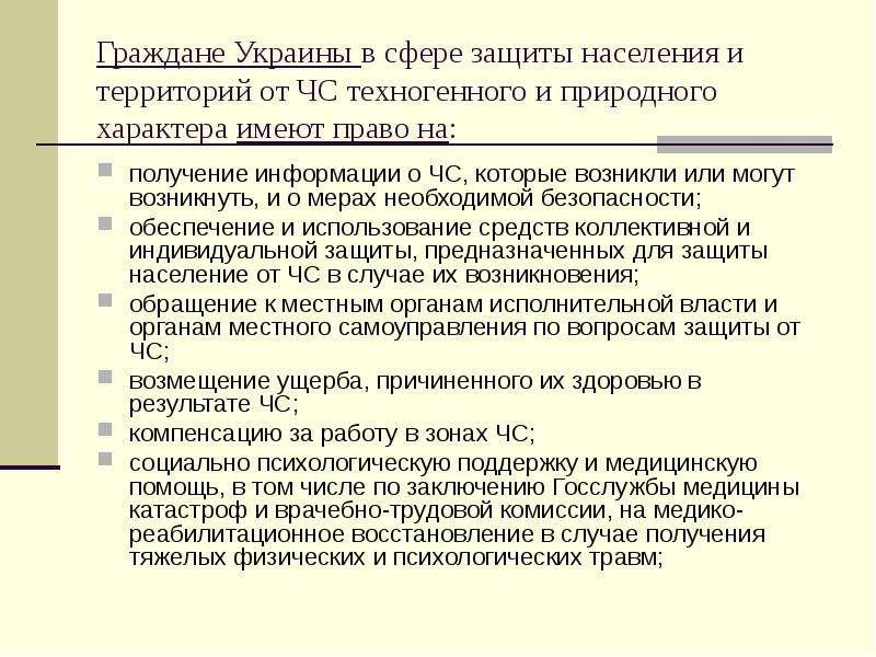 Граждане Украины в сфере защиты населения и территорий от ЧС техногенного и природного характера име