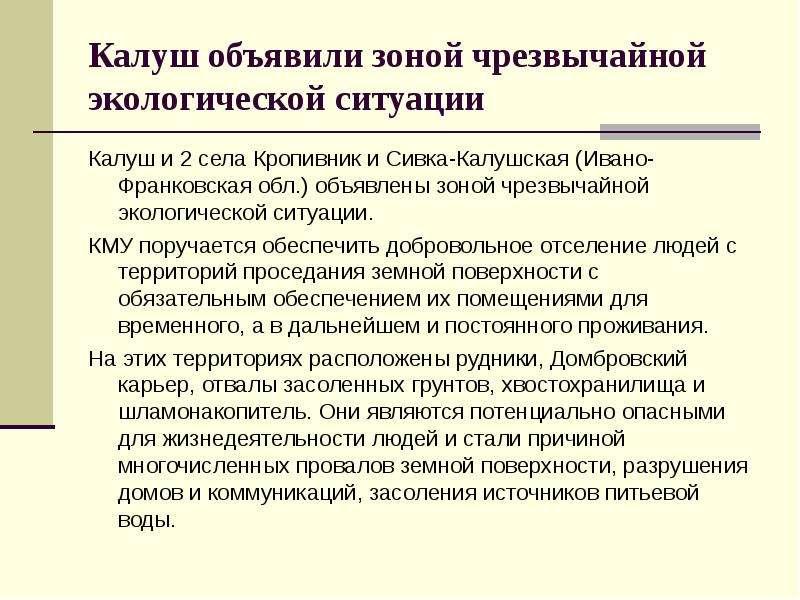Калуш объявили зоной чрезвычайной экологической ситуации Калуш и 2 села Кропивник и Сивка-Калушская