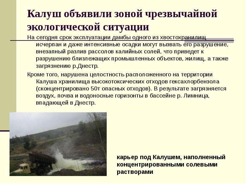Калуш объявили зоной чрезвычайной экологической ситуации На сегодня срок эксплуатации дамбы одного и