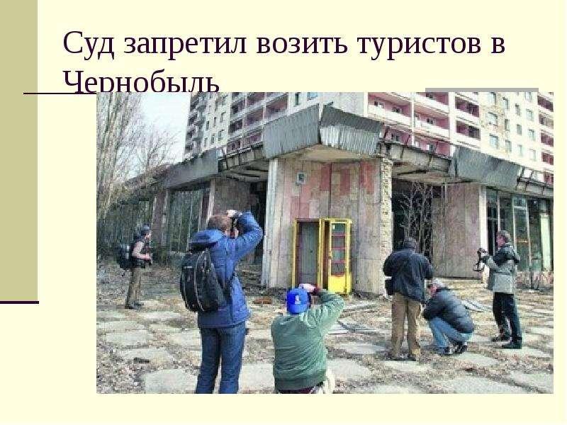 Суд запретил возить туристов в Чернобыль