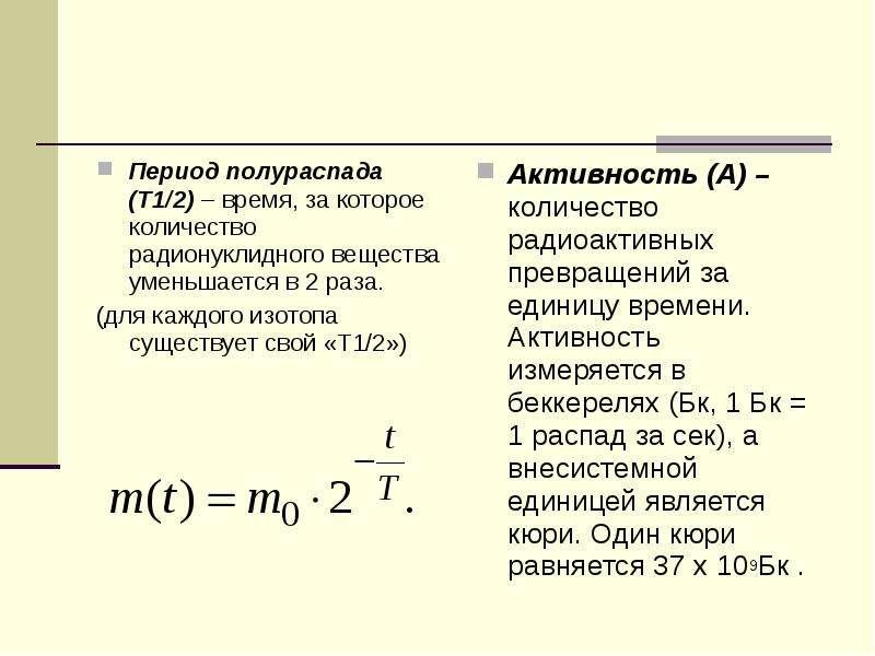 Период полураспада (Т1/2) – время, за которое количество радионуклидного вещества уменьшается в 2 ра