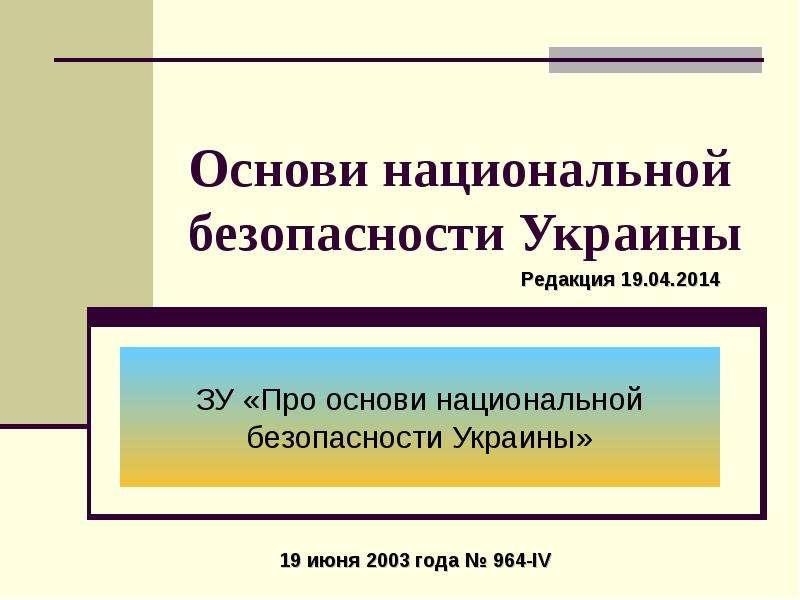 Основи национальной безопасности Украины ЗУ «Про основи национальной безопасности Украины»