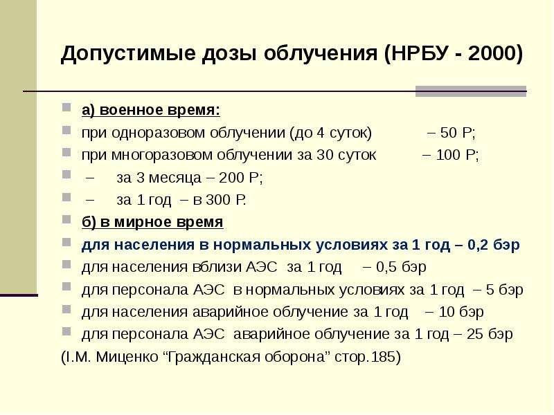 Допустимые дозы облучения (НРБУ - 2000) а) военное время: при одноразовом облучении (до 4 суток) – 5