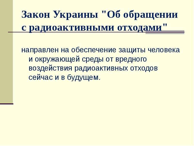 """Закон Украины """"Об обращении с радиоактивными отходами"""" направлен на обеспечение защиты чел"""