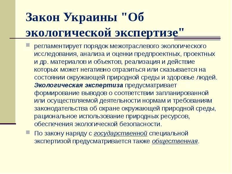 """Закон Украины """"Об экологической экспертизе"""" регламентирует порядок межотраслевого экологич"""