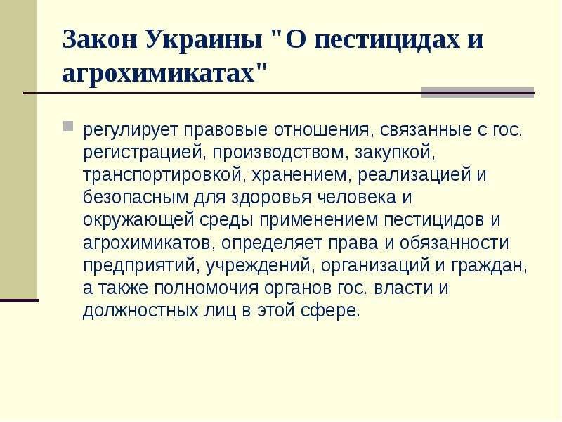"""Закон Украины """"О пестицидах и агрохимикатах"""" регулирует правовые отношения, связанные с го"""