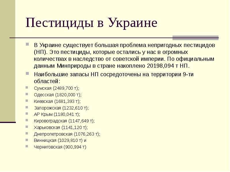 Пестициды в Украине В Украине существует большая проблема непригодных пестицидов (НП). Это пестициды