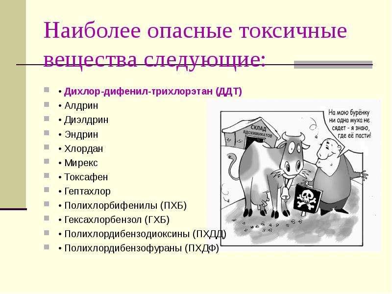 Наиболее опасные токсичные вещества следующие: • Дихлор-дифенил-трихлорэтан (ДДТ) • Алдрин • Диэлдри