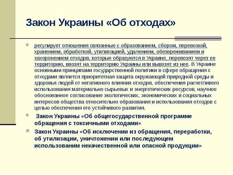 Закон Украины «Об отходах» регулирует отношения связанные с образованием, сбором, перевозкой, хранен