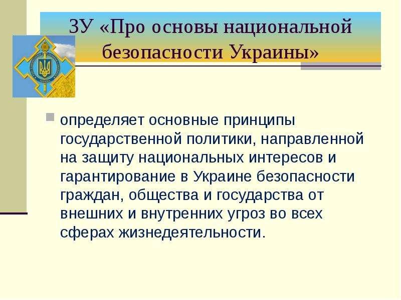 ЗУ «Про основы национальной безопасности Украины» определяет основные принципы государственной полит