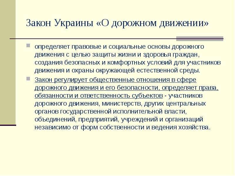 Закон Украины «О дорожном движении» определяет правовые и социальные основы дорожного движения с цел