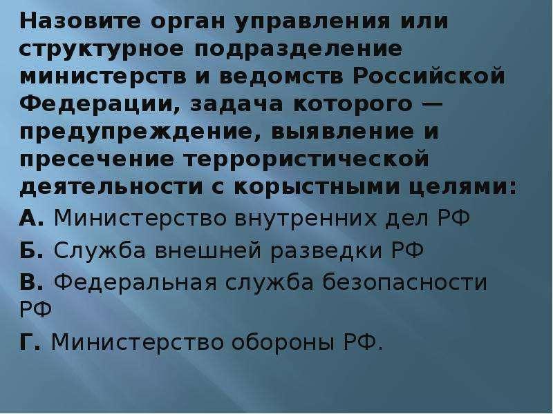 Назовите орган управления или структурное подразделение министерств и ведомств Российской Федерации,