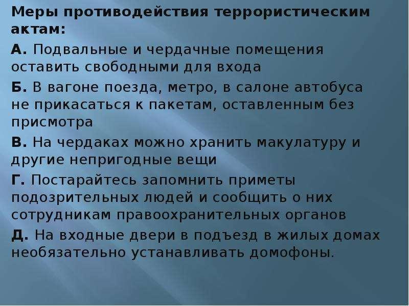 Меры противодействия террористическим актам: А. Подвальные и чердачные помещения оставить свободными