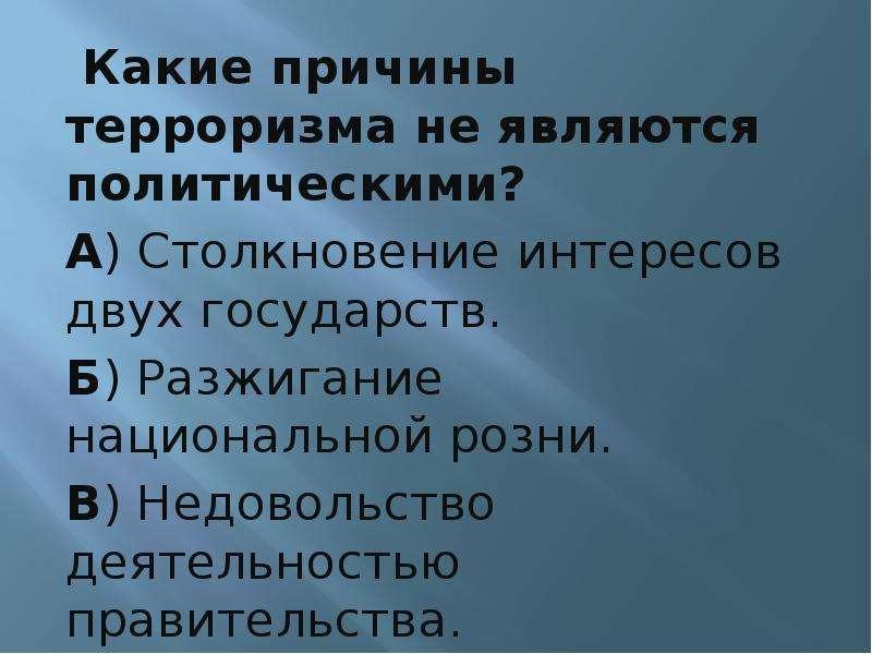 Какие причины терроризма не являются политическими? А) Столкновение интересов двух государств. Б) Ра