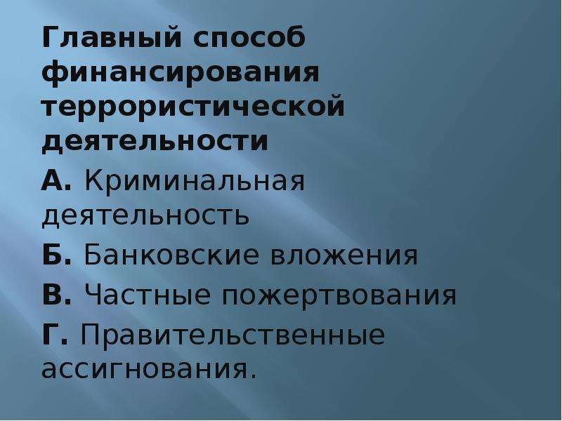 Главный способ финансирования террористической деятельности А. Криминальная деятельность Б. Банковск