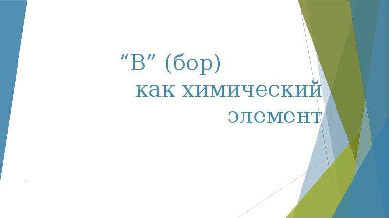 B (бор) как химический элемент